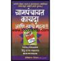 Manorama Prakashan's Grampanchayat Act & Its Importance [Marathi] by Adv. Shrinivas Ghaisas_MP