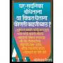 Manorama Prakashan's Practical Guide to Sale & Purchase of Flat & Apartments in Marathi by Adv. Shrinivas Ghaisas_MP
